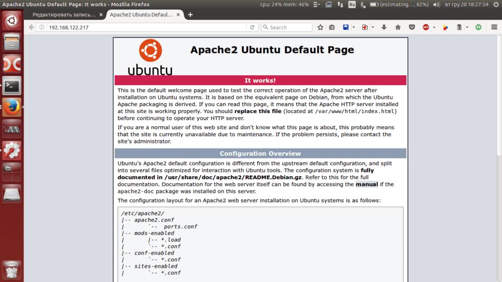 Установка Ubuntu 16.04 LAMP Server