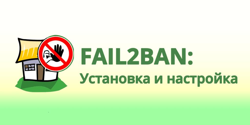 fail2ban configuration
