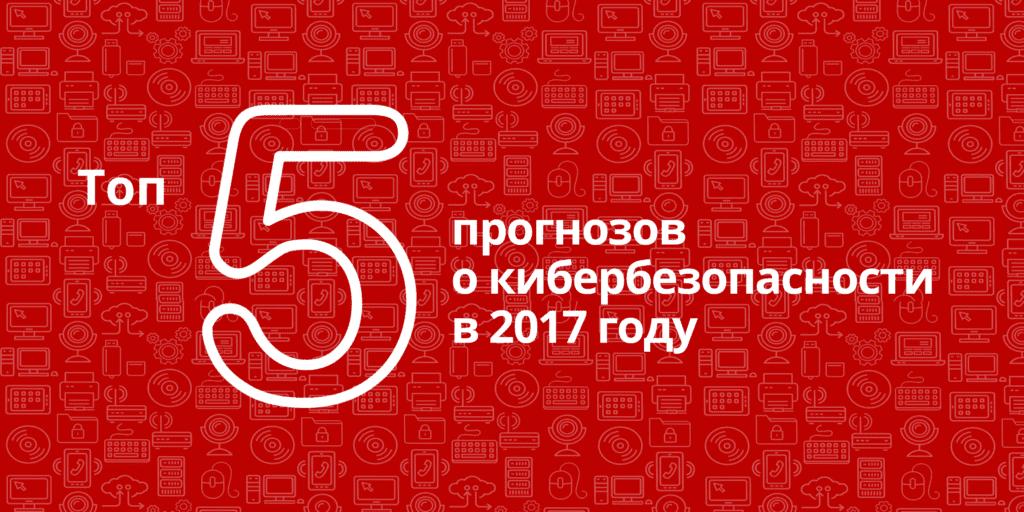Топ 5 прогнозов о кибербезопасности в 2017 году