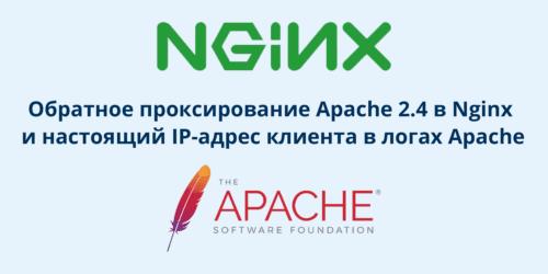Обратное проксирование Apache 2.4 в Nginx и настоящий IP-адрес клиента в логах Apache