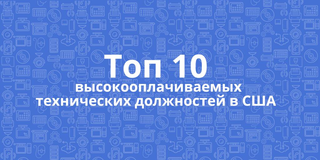 Топ 10 высокооплачиваемых технических должностей в США