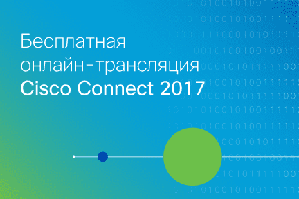 Смотрите трансляцию конференции Cisco Connect 2017 бесплатно!