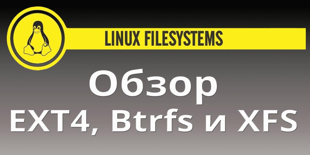 Обзор файловых систем: Ext4, Btrfs и Xfs