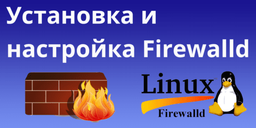 Установка и настройка Firewalld
