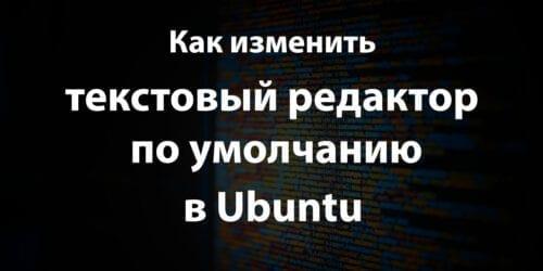 Как изменить текстовый редактор по умолчанию в Ubuntu