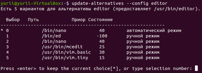 Как изменить текстовый редактор по умолчанию Ubuntu