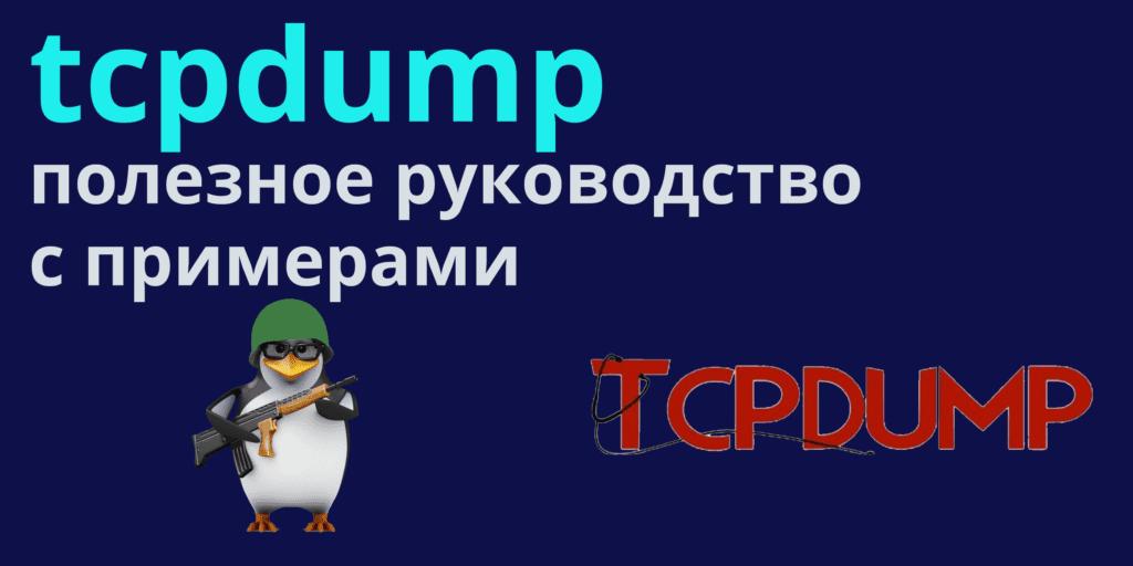 tcpdump