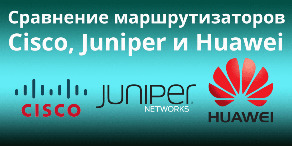 Comparison-of-Routers-Cisco,-Juniper-and-Huawei