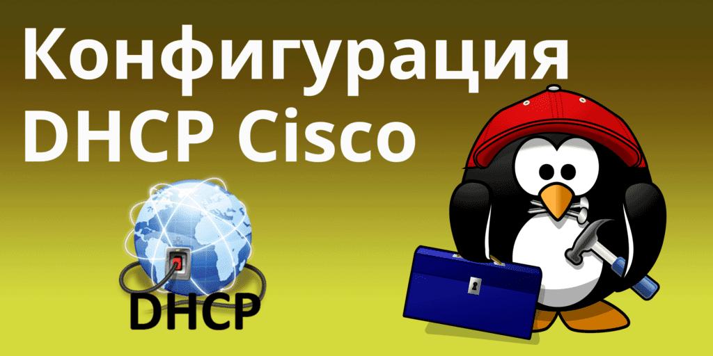 Настройка DHCP сервера на маршрутизаторе / коммутаторе Cisco