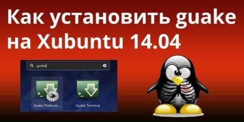 Как установить guake (выпадающий терминал) на Ubuntu 14.04 / 16.04 / 18.04