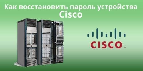 Как восстановить пароль устройства Cisco