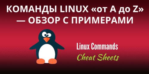 Linux-a-to-z-cheatsheet