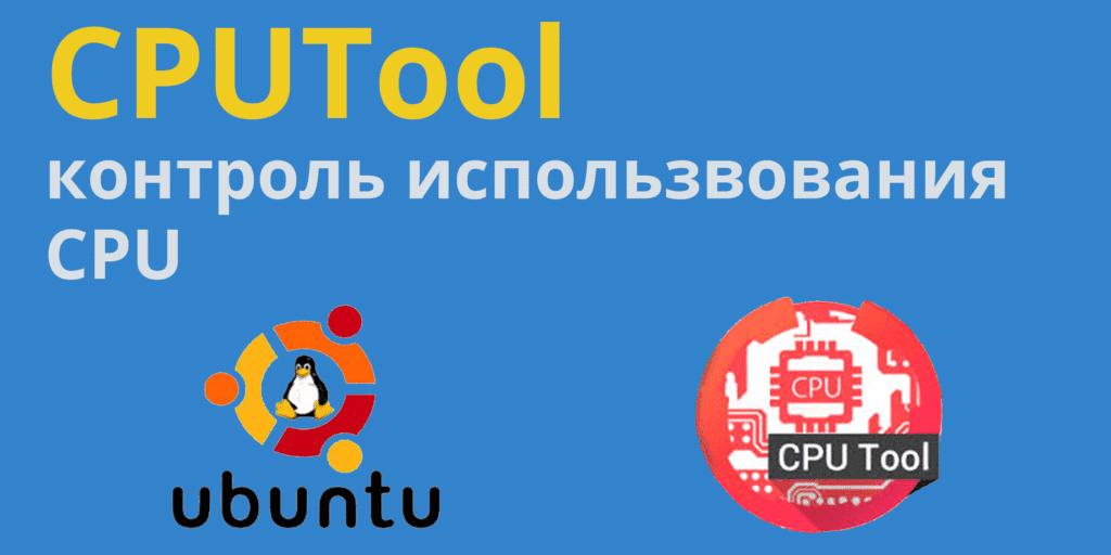 CPUTool -- ограничение и контроль использования CPU любым процессом в Linux