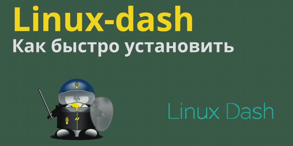 Как установить Linux-Dash на Linux