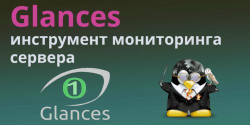 Linux: следите за своей системой с помощью Glances Monitor