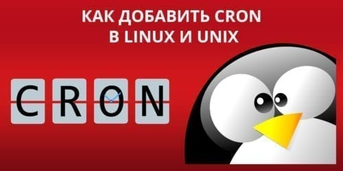 Как добавить задание в планировщик cron в Linux/UNIX