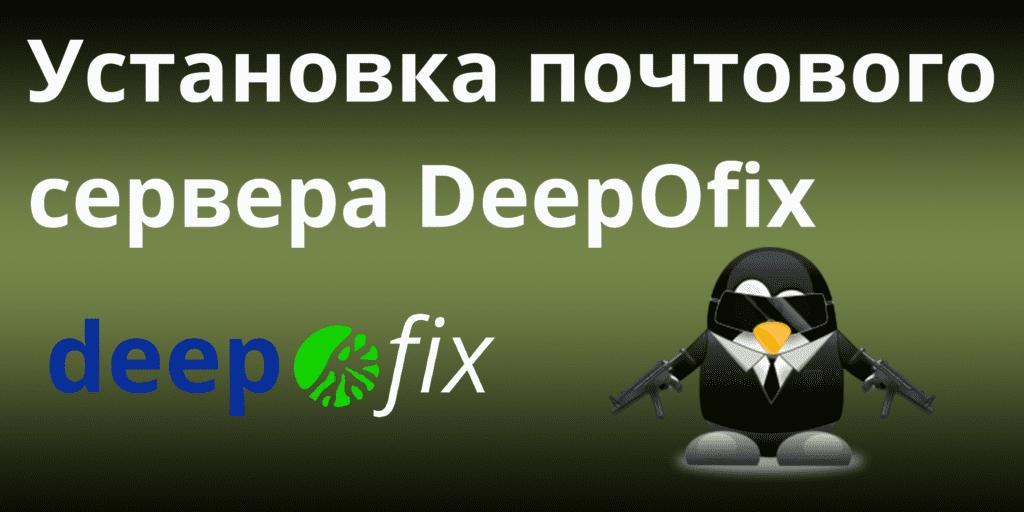 deepOfix