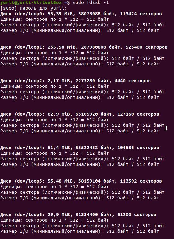 9 инструментов для мониторинга разделов в Linux