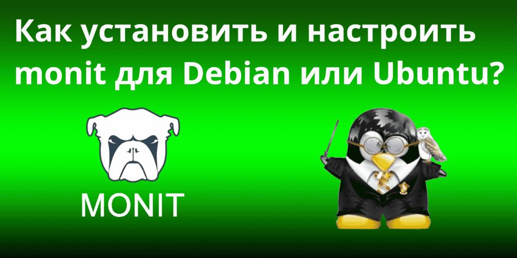 Как установить и настроить monit для перезапуска таких сервисов, как сервер Nginx / Apache / OpenVPN при сбое на Debian или Ubuntu Linux?