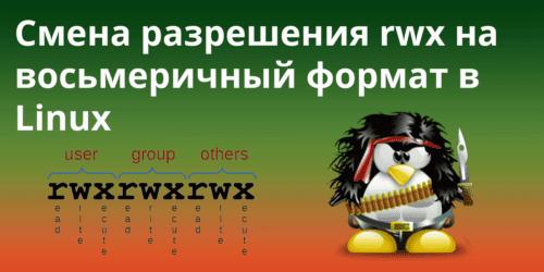 Смена разрешения rwx на восьмеричный формат в Linux