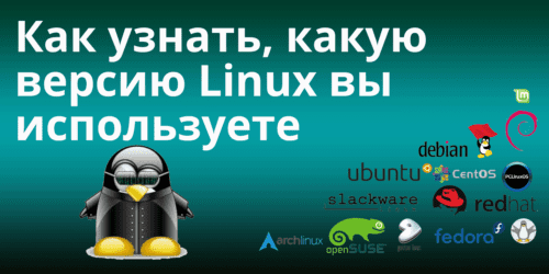 version-of-linux