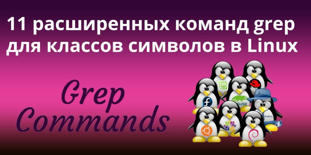 11-Advanced-Linux-'Grep'-Commands-on-Character-Classes-and-Bracket-Expressions