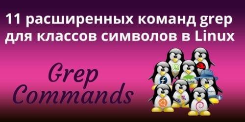 11 расширенных командах grep для классов символов в Linux