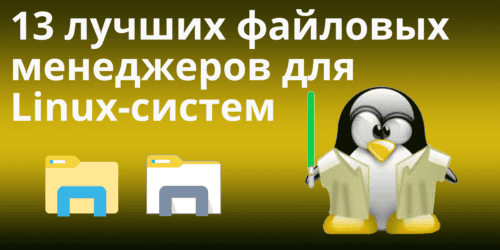 13 лучших файловых менеджеров для Linux-систем