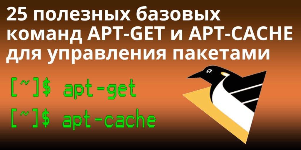 25 полезных базовых команд APT-GET и APT-CACHE для управления пакетами