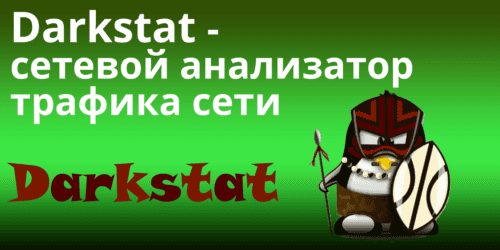 Darkstat — сетевой анализатор трафика