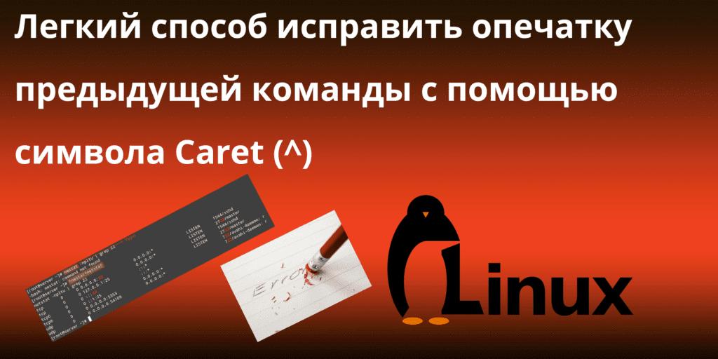 Легкий способ исправить опечатку предыдущей команды с помощью символа каретки (^)