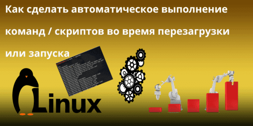 How-to-Auto-Execute-CommandsScripts-During-Reboot-or-Startup2012