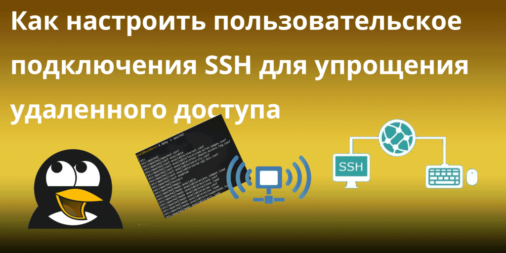 How-to-Configure-Custom-SSH-Connections-to-Simplify-Remote-Access