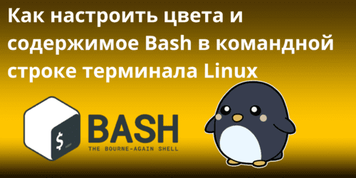 Как настроить цвета и содержимое Bash в командной строке терминала Linux