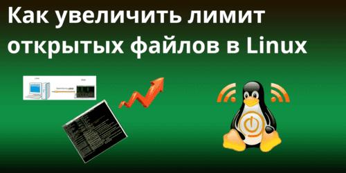 Как увеличить количество открытых файлов в Linux