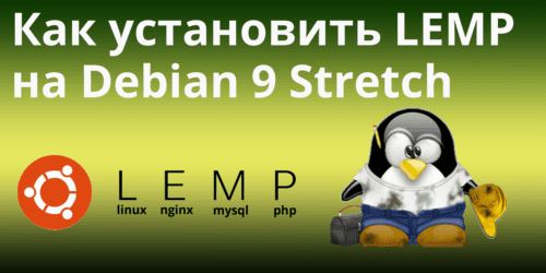 Как установить LEMP (Linux, Nginx, MariaDB, PHP-FPM) на Debian 9 Stretch