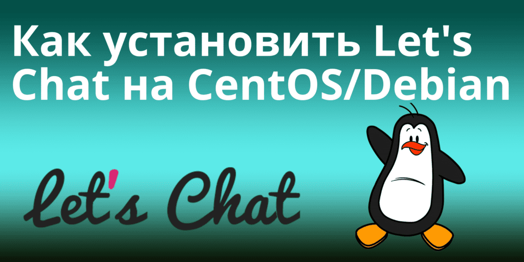 How-to-Install-Let's-Chat-on-CentOS-and-Debian-Based-Systems