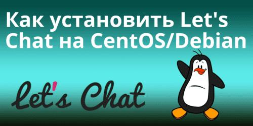Как установить Lets Chat на CentOS и Debian