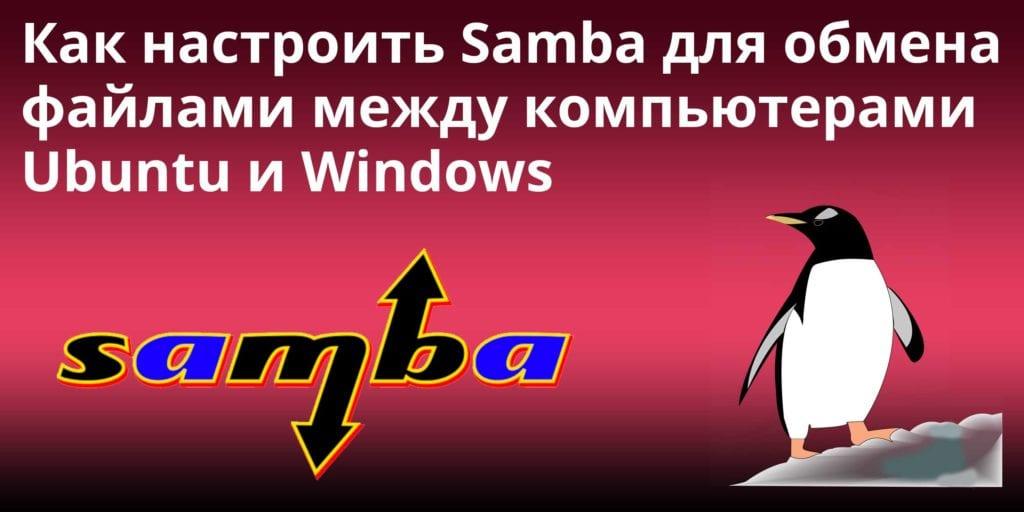 Как настроить Samba для обмена файлами между компьютерами Ubuntu и Windows