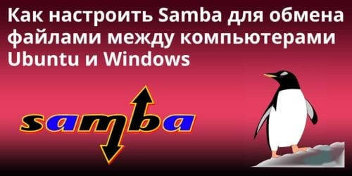 How-to-Install-Samba-on-Ubuntu-for-File-Sharing-on-Windows