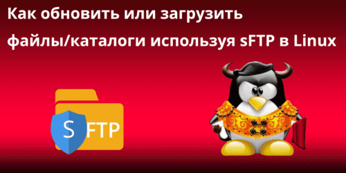 How-to-Upload-or-Download-File_Directories-Using-sFTP-in-Linux