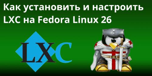 Как установить и настроить LXC на Fedora Linux 26