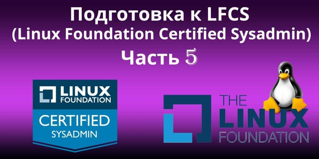 Как монтировать локальные и сетевые (Samba & NFS) файловые системы в Linux -- LFCS часть 5