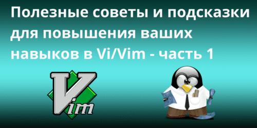 Полезные советы и подсказки для повышения ваших навыков в Vi/Vim -- часть 1
