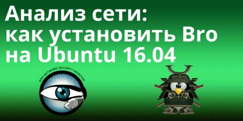Анализ сети: как установить Bro на Ubuntu 16.04