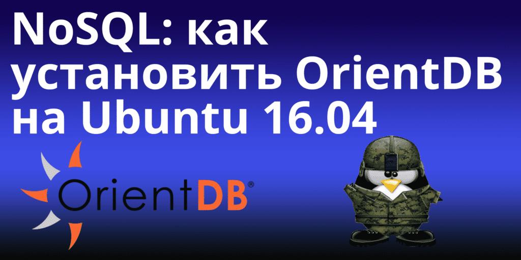 NoSQL: как установить OrientDB на Ubuntu 16.04