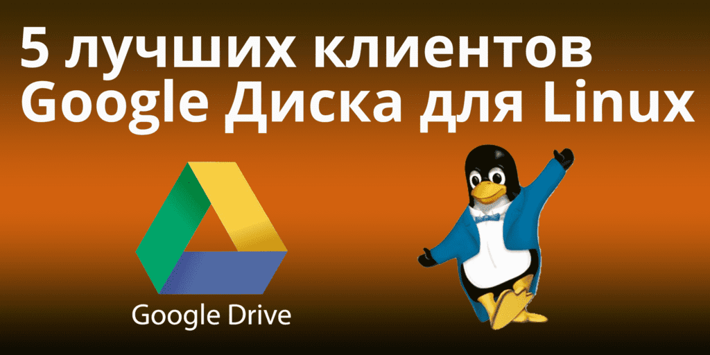 The-Top-5-Google-Drive-Clients-for-Linux