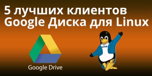 5 лучших клиентов Google Диска для Linux