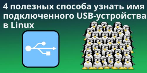 4 полезных способа узнать имя подключенного USB-устройства в Linux