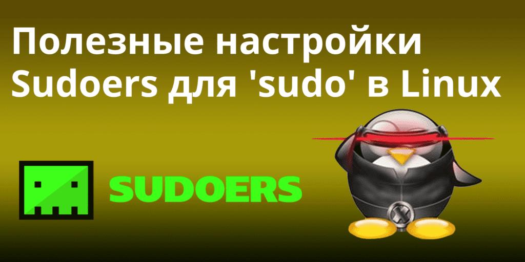 Полезные настройки Sudoers для 'sudo' в Linux